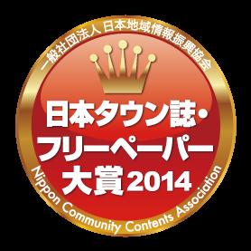 フリーペーパー大賞2014