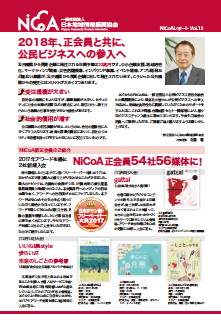 NiCoAレポート Vol.12