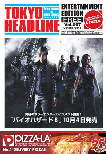 TOKYOHEADLINE ENTERTAINMENT EDITION