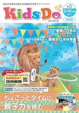 KidsDo福岡