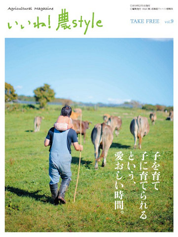 Agricultural Magazine いいね!農style